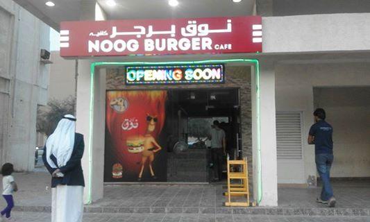 Noog Burger: LED Sign board