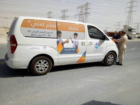 VEHICLE BRANDING for Sharjah Humanitarian Services