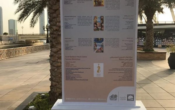 Summer Fest – Promotional Totem Display at Shurooq