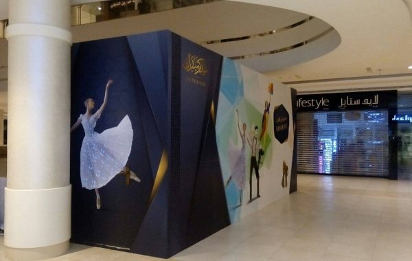 Hili Mall Stage branding